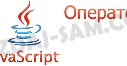 Арифметические операторы javascript